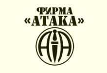 Photo of Лучшие ножи АТАКА
